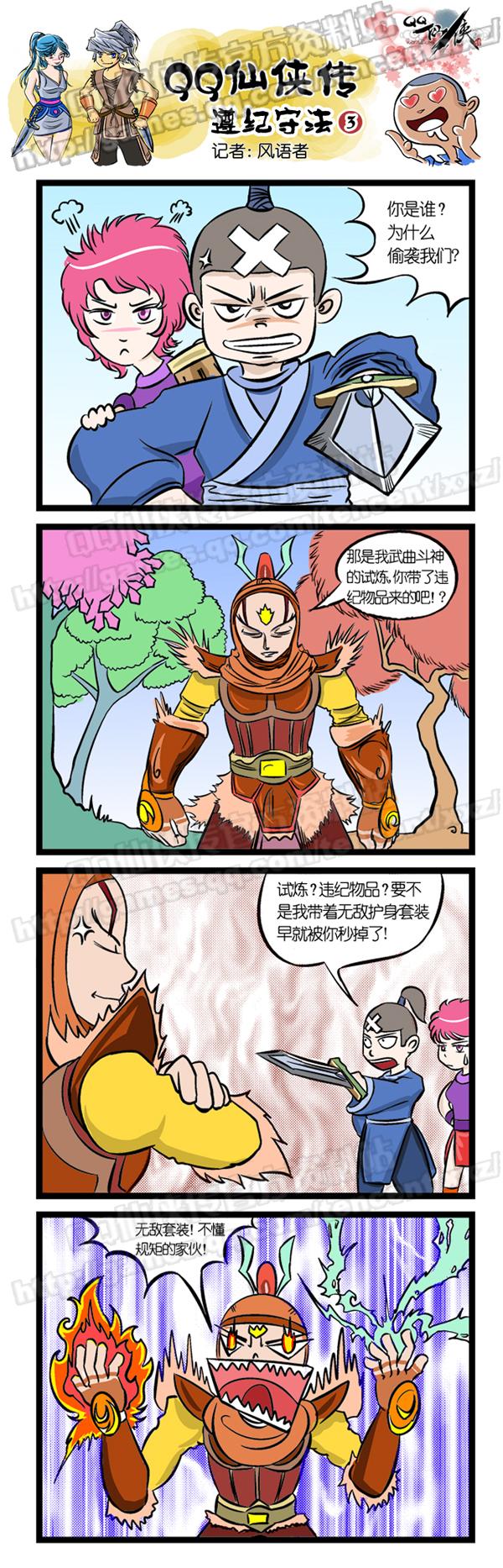 [qq仙侠传]搞笑原创四格漫画-遵纪守法图片