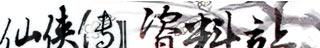 QQ仙侠传装备专题_官方资料站
