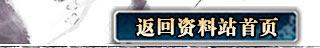 QQ仙侠传官方资料站