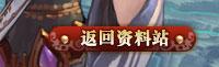 返回QQ仙侠传官方资料站