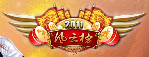 2011中国游戏风云榜