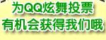 为QQ炫舞投票