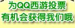为QQ西游投票