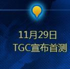 TGC《众神争霸》视频曝光!12月12日首测