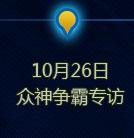 10.26众神争霸专访