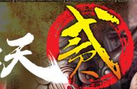 十二之天贰_腾讯游戏频道