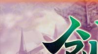 创世OL_网络游戏专区_腾讯游戏频道