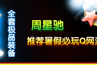 长江7号_网络游戏专区_腾讯游戏频道