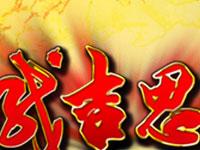 腾讯游戏频道_成吉思汗专区