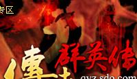 传世群英传_网络游戏专区_腾讯游戏频道