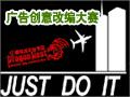 龙之谷广告创意改编