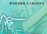凡人修仙传_网络游戏专区_腾讯游戏频道