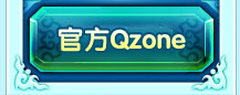 官方Qzone