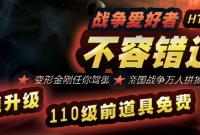 巨人_国内最全的网络游戏资料站_腾讯游戏