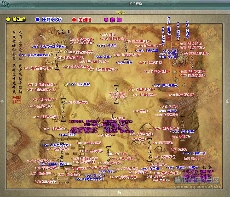 龙门荒漠地图_剑网3_剑侠情缘3_jx3_网络游戏专区