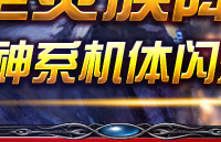 机战_网络游戏专区_腾讯游戏频道