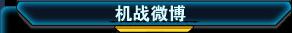 机战_心情文章