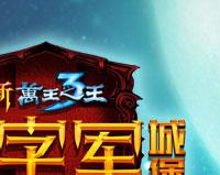 腾讯游戏频道_万王之王3专区