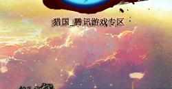 猎国_网络游戏专区_腾讯游戏频道