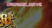 炼狱专区_腾讯游戏频道