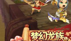 梦幻龙族_网络游戏专区_腾讯游戏频道