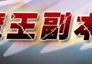 """魔域""""灭世魔劫""""专题_网络游戏专区_腾讯游戏频道"""