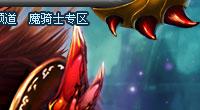 魔骑士_网络游戏专区_腾讯游戏频道