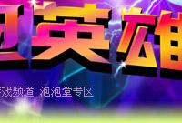 泡泡堂_网络游戏专区_腾讯游戏频道
