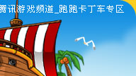 腾讯游戏频道_跑跑卡丁车专区