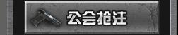 全球使命_网络游戏专区_腾讯游戏频道