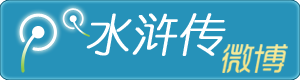 《水浒传》官方微博
