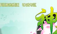 神武_网络游戏专区_腾讯游戏频道