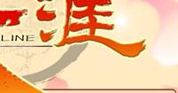 天涯_网络游戏专区_腾讯游戏频道