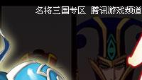名将三国_游戏频道_腾讯网