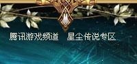 星尘传说_网络游戏专区_腾讯游戏频道
