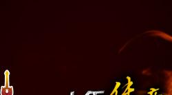 降龙之剑_网络游戏专区_腾讯游戏频道