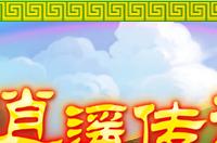 逍遥传说_网络游戏专区_腾讯游戏频道