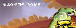 西游记_网络游戏专区_腾讯游戏频道