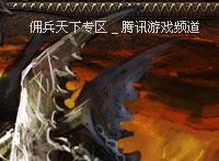 佣兵天下_网络游戏专区_腾讯游戏频道