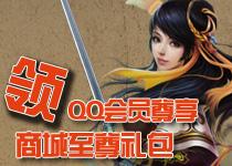 QQ会员尊享超值商城礼包