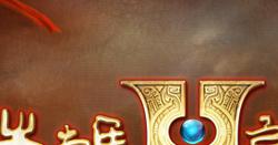 英雄年代2_网络游戏专区_腾讯游戏频道