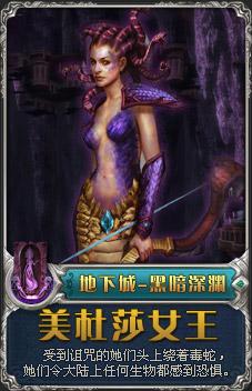 美杜莎 希腊神话蛇发女妖图片