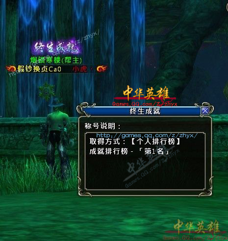 腾讯游戏《中华英雄》称号一览