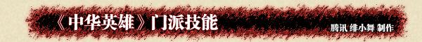 《中华英雄》门派技能