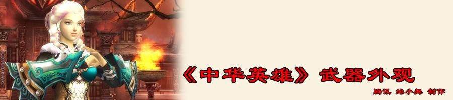 腾讯出品《中华英雄》武器外观