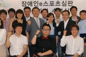韩国11名残疾人电竞裁判上岗