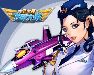 《全民飞机大战》神鹰-20限量免费送