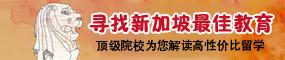 新加坡名校广州家长会22日等你来!