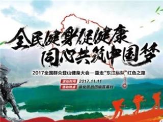 2017全国群众登山健身大会从化站活动报名开启