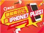 晒装修日记,赢iPhone7 Plus!还有500元购物卡!